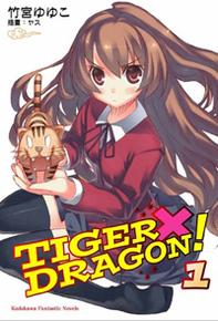 TIGER×DRAGON!(龙与虎)