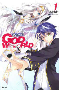 GOD WORLD